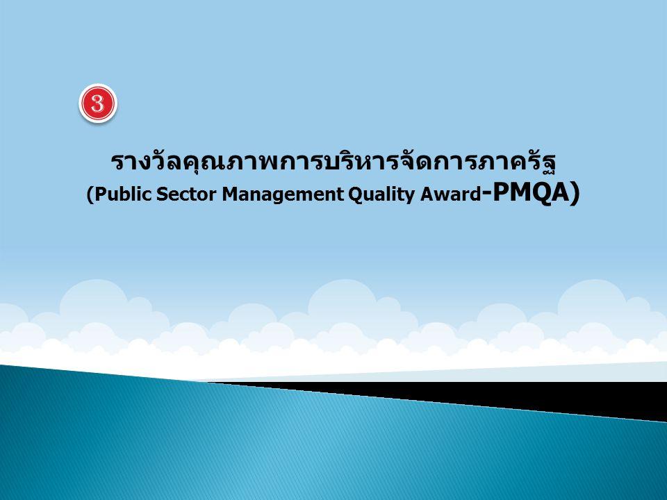 3 3 รางวัลคุณภาพการบริหารจัดการภาครัฐ (Public Sector Management Quality Award -PMQA)