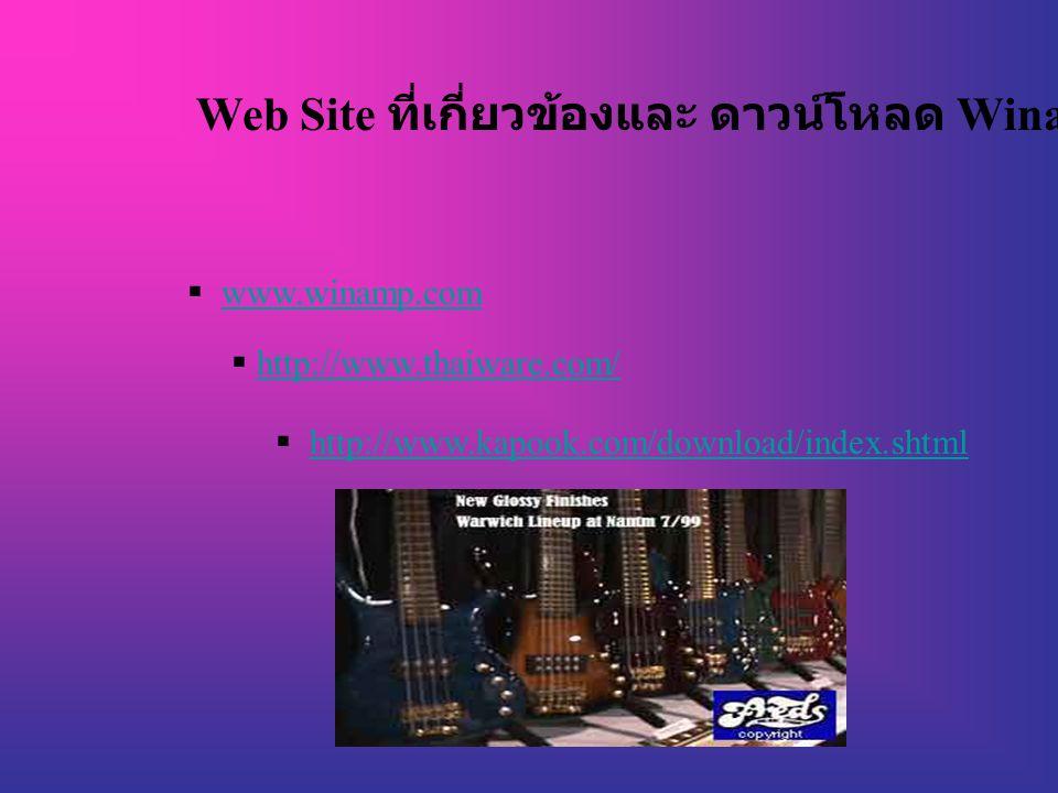 Web Site ที่เกี่ยวข้องและ ดาวน์โหลด Winamp  http://www.kapook.com/download/index.shtmlhttp://www.kapook.com/download/index.shtml  www.winamp.comwww.winamp.com  http://www.thaiware.com/http://www.thaiware.com/