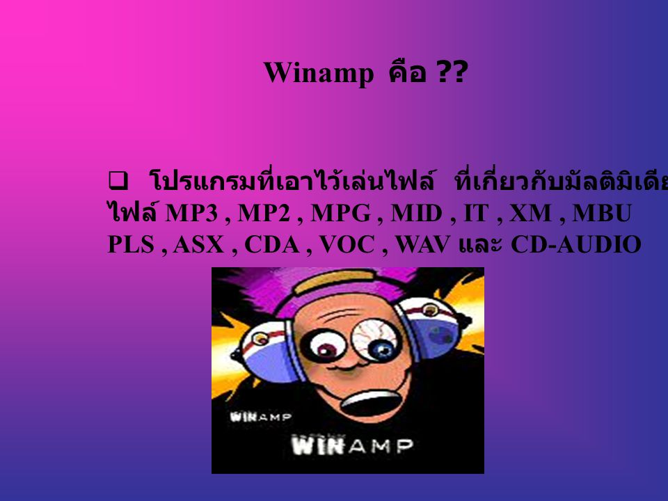Winamp คือ .