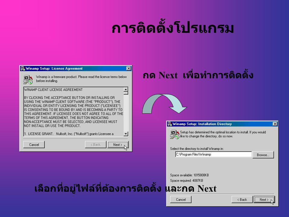 การติดตั้งโปรแกรม กด Next เพื่อทำการติดตั้ง เลือกที่อยู่ไฟล์ที่ต้องการติดตั้ง และกด Next