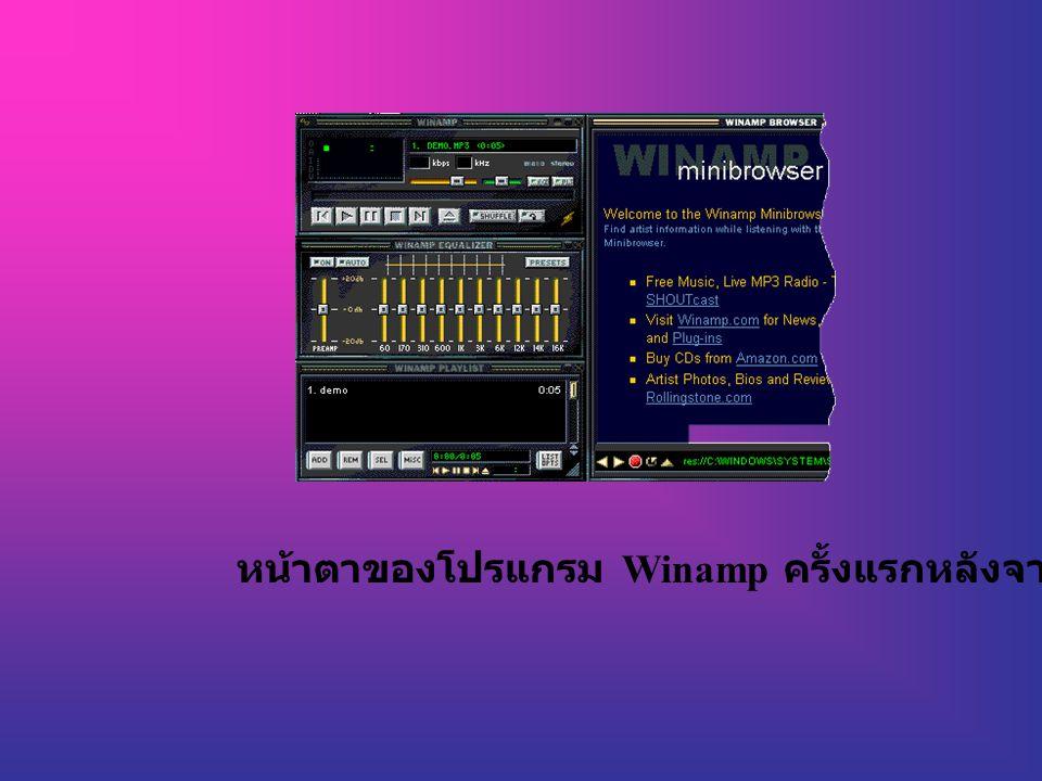 หน้าตาของโปรแกรม Winamp ครั้งแรกหลังจากติดตั้งแล้ว