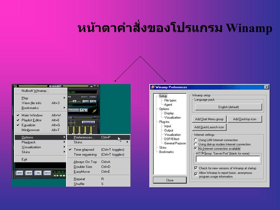 หน้าตาคำสั่งของโปรแกรม Winamp