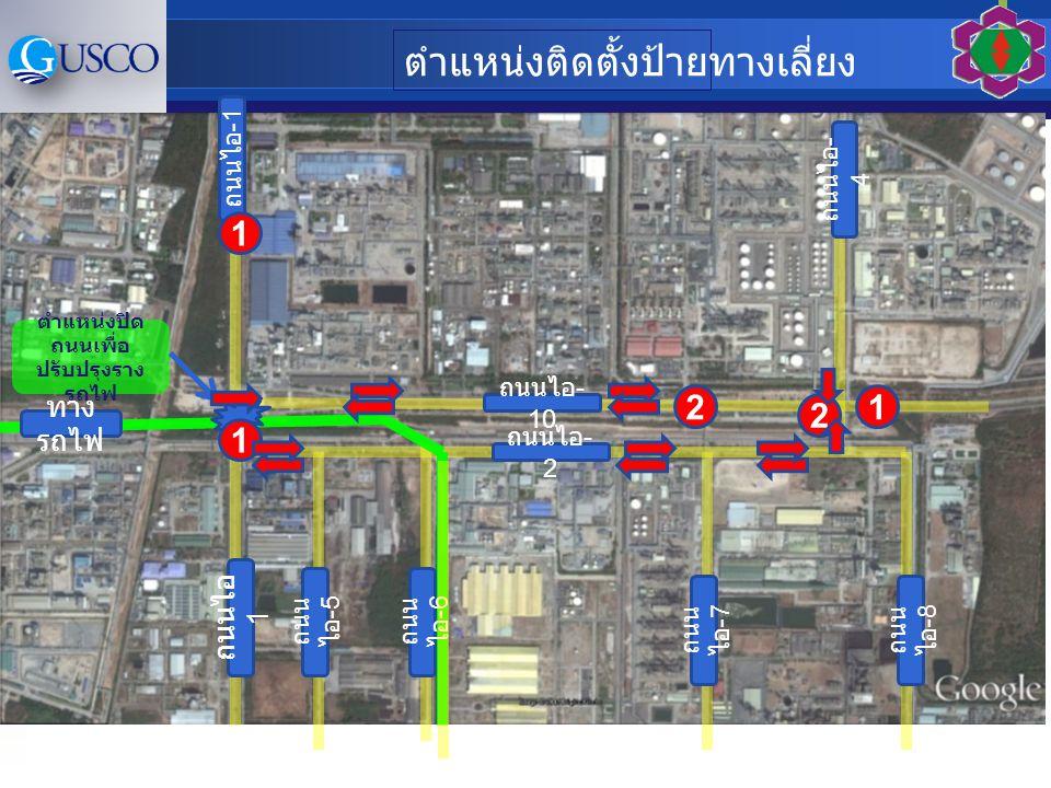 ตำแหน่งติดตั้งป้ายทางเลี่ยง ตำแหน่งปิด ถนนเพื่อ ปรับปรุงราง รถไฟ ทาง รถไฟ ถนนไอ -1 ถนนไอ 1 ถนนไอ - 10 ถนนไอ - 2 ถนนไอ - 4 ถนน ไอ -7 ถนน ไอ -6 ถนน ไอ -