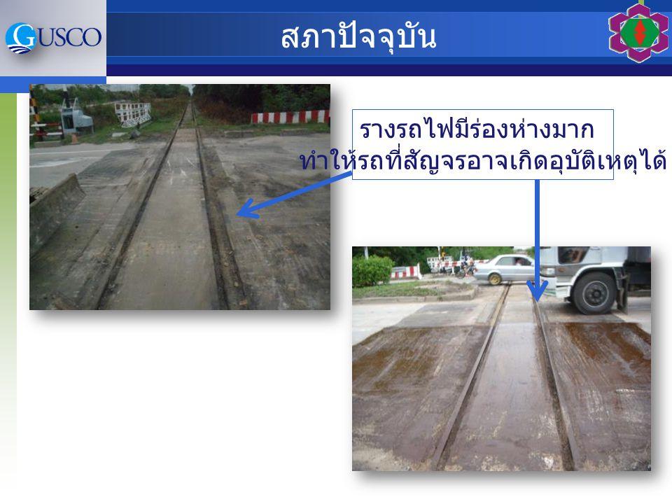 สภาปัจจุบัน รางรถไฟมีร่องห่างมาก ทำให้รถที่สัญจรอาจเกิดอุบัติเหตุได้