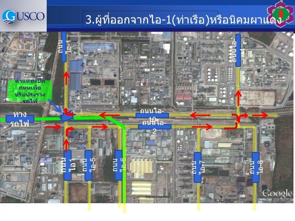 3. ผู้ที่ออกจากไอ -1( ท่าเรือ ) หรือนิคมผาแดง ตำแหน่งปิด ถนนเพื่อ ปรับปรุงราง รถไฟ ทาง รถไฟ ถนน ไอ -1 ถนน ไอ 1 ถนนไอ - 10 ถนนไอ - 2 ถนนไอ - 4 ถนน ไอ -