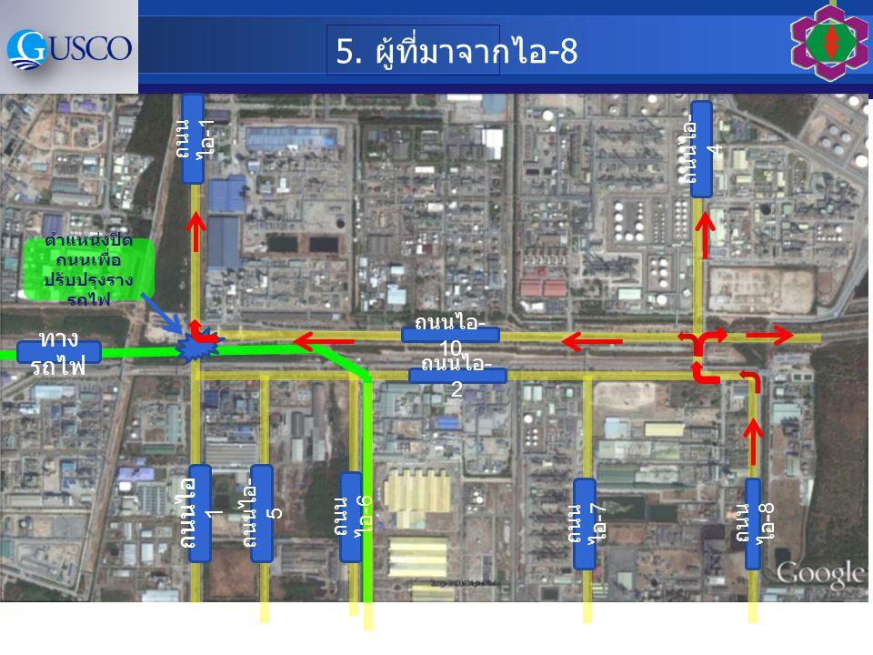 5. ผู้ที่มาจากไอ -8 ตำแหน่งปิด ถนนเพื่อ ปรับปรุงราง รถไฟ ทาง รถไฟ ถนน ไอ -1 ถนนไอ 1 ถนนไอ - 10 ถนนไอ - 2 ถนนไอ - 4 ถนน ไอ -7 ถนน ไอ -6 ถนน ไอ -8 ถนนไอ