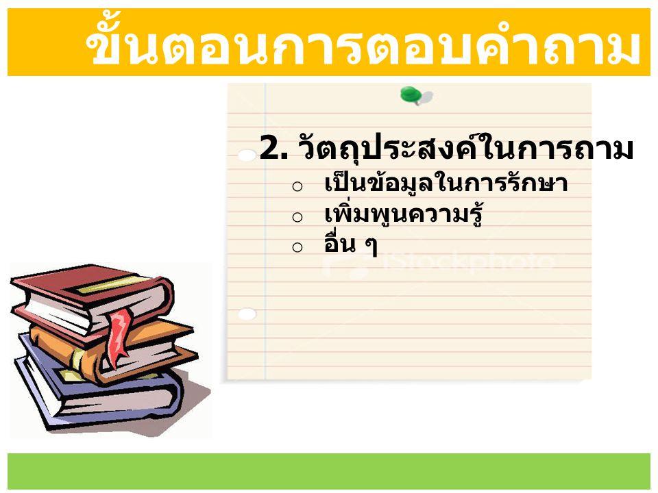 ขั้นตอนการตอบคำถาม 3.