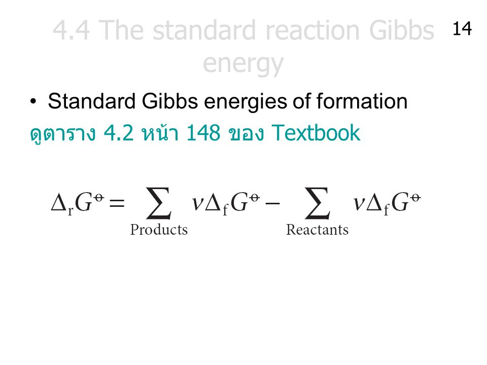 4.4 The standard reaction Gibbs energy Standard Gibbs energies of formation ดูตาราง 4.2 หน้า 148 ของ Textbook 14