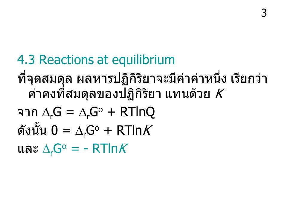 4.4 The standard reaction Gibbs energy Standard Gibbs energies of formation ดูตาราง 4.2 หน้า 148 ของ Textbook 14