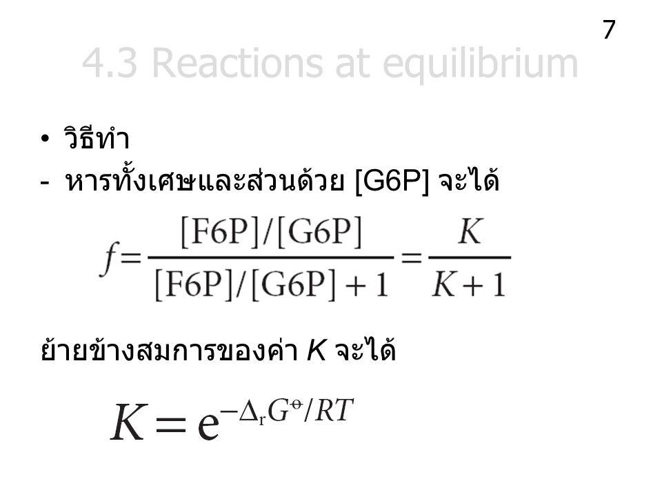 4.3 Reactions at equilibrium วิธีทำ - หารทั้งเศษและส่วนด้วย [G6P] จะได้ ย้ายข้างสมการของค่า K จะได้ 7