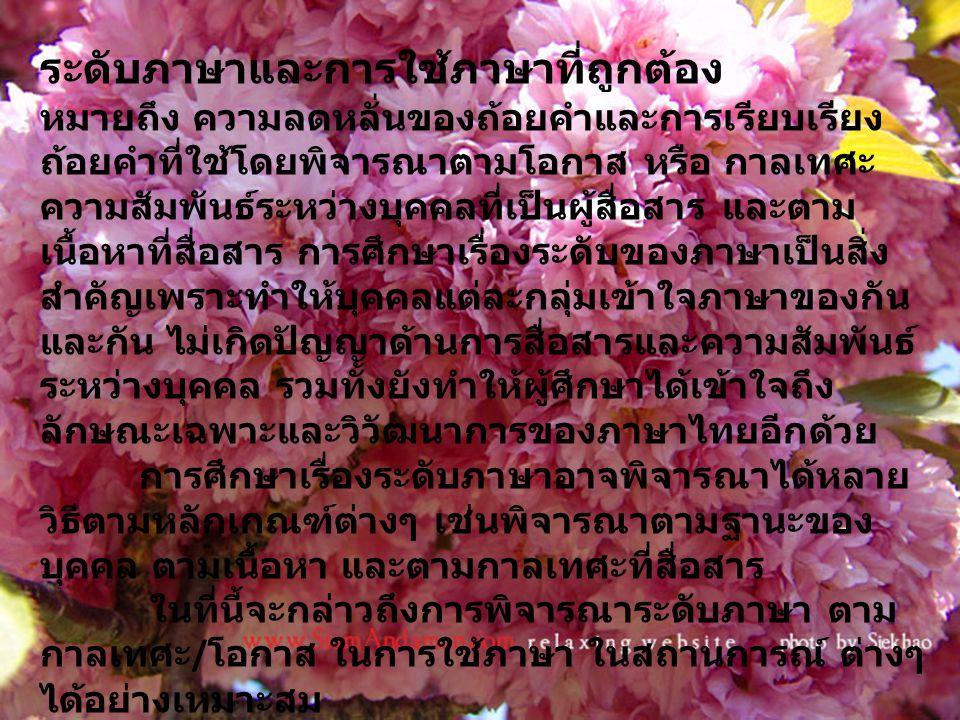 บทที่ 3 ภาษาไทยเพื่อการสื่อสาร