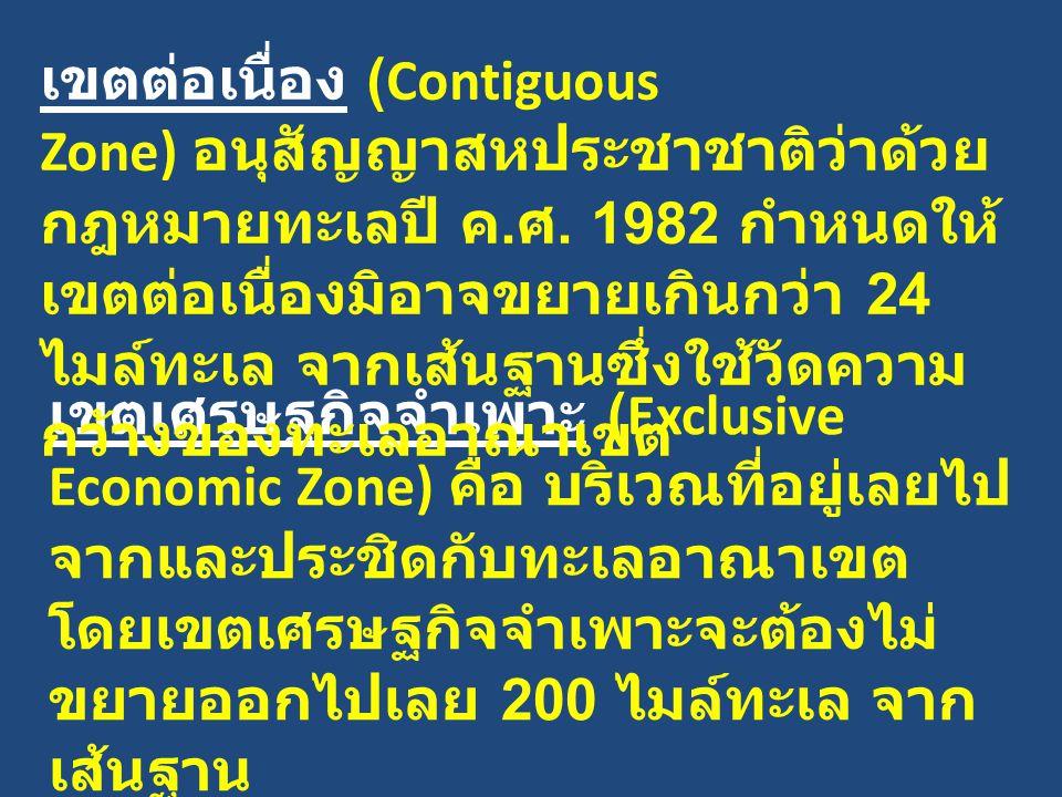 เขตเศรษฐกิจจำเพาะ (Exclusive Economic Zone) คือ บริเวณที่อยู่เลยไป จากและประชิดกับทะเลอาณาเขต โดยเขตเศรษฐกิจจำเพาะจะต้องไม่ ขยายออกไปเลย 200 ไมล์ทะเล