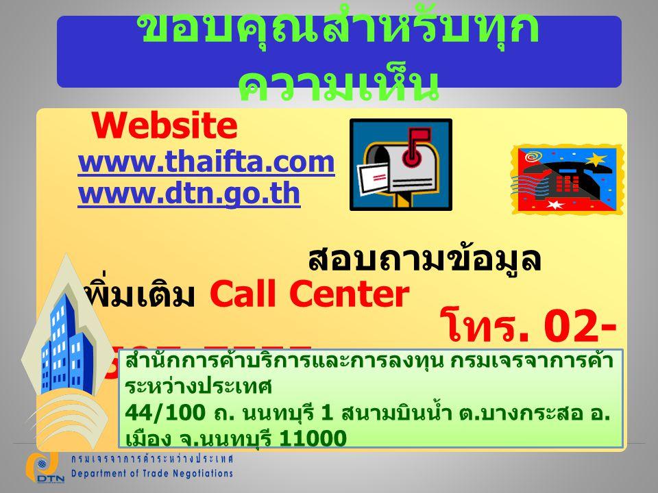ขอบคุณสำหรับทุก ความเห็น Website www.thaifta.com www.dtn.go.th สอบถามข้อมูล เพิ่มเติม Call Center โทร. 02- 507-7555 สำนักการค้าบริการและการลงทุน กรมเจ