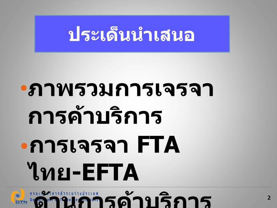 EFTA เป็นประเทศผู้ลงทุนสำคัญ และมีศักยภาพใน หลายสาขาทั้งด้านบริการ และอุตสาหกรรมที่ใช้ เทคโนโลยีชั้นสูง นโยบายส่งเสริมการลงทุนของไทยในหลายสาขา เช่น Green renergy, High-value jewelry and fashion, Agro-industry, Value-added services และ High-technology industry ต่างๆ ค่อนข้างสอดคล้องกับศักยภาพของ EFTA ซึ่งอาจ สามารถดึงดูดการลงทุนจาก EFTA เพิ่มขึ้น และจะ มีส่วนช่วยเสริมสร้างศักยภาพการแข่งขันของไทย ในอนาคตได้ นโยบายการจัดทำเขตการค้าเสรีจะมีส่วนช่วยสร้าง ความเชื่อมั่น เสถียรภาพ และความสัมพันธ์ด้าน การค้าและการลงทุนระหว่าง EFTA และไทยได้ใน ระยะยาว โอกาสของไทยในการดึงดูดการ ลงทุนจาก EFTA