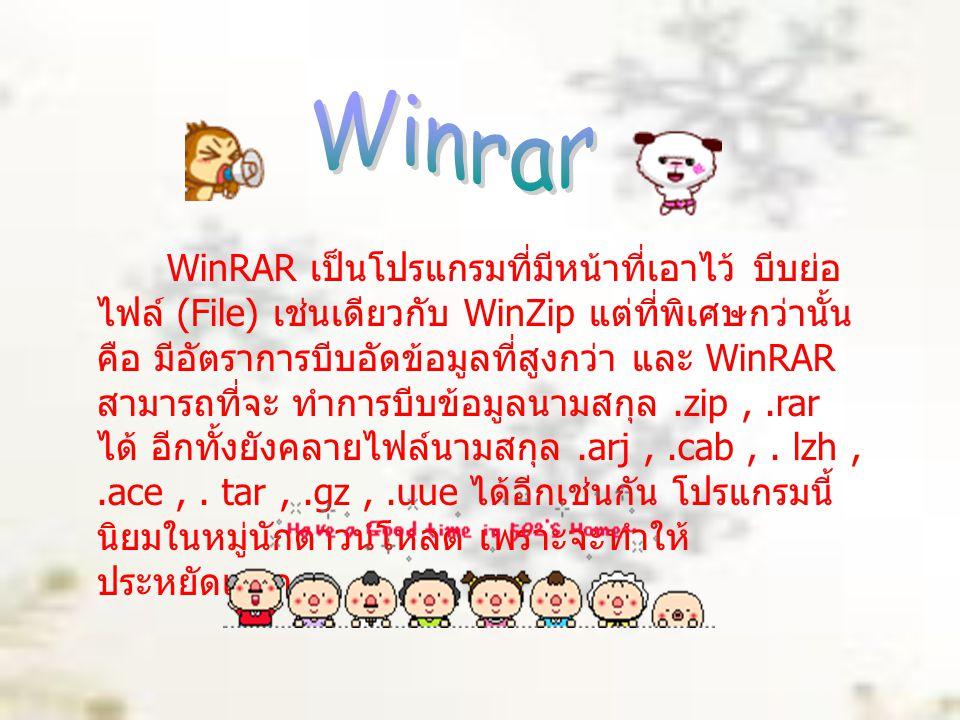 WinRAR เป็นโปรแกรมที่มีหน้าที่เอาไว้ บีบย่อ ไฟล์ (File) เช่นเดียวกับ WinZip แต่ที่พิเศษกว่านั้น คือ มีอัตราการบีบอัดข้อมูลที่สูงกว่า และ WinRAR สามารถที่จะ ทำการบีบข้อมูลนามสกุล.zip,.rar ได้ อีกทั้งยังคลายไฟล์นามสกุล.arj,.cab,.