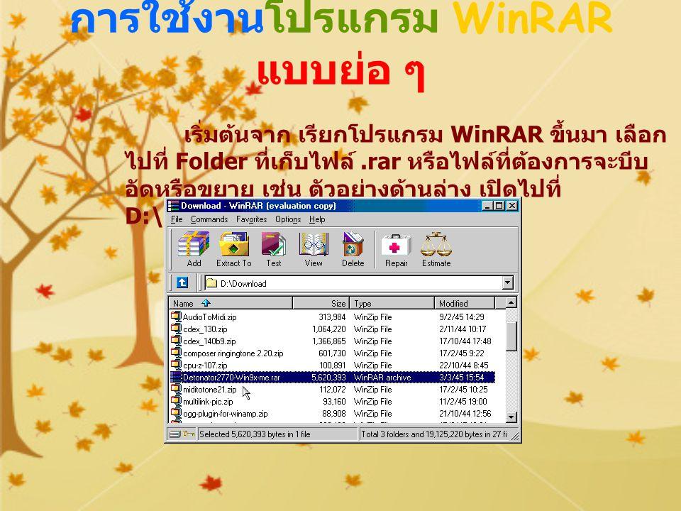 การใช้งานโปรแกรม WinRAR แบบย่อ ๆ เริ่มต้นจาก เรียกโปรแกรม WinRAR ขึ้นมา เลือก ไปที่ Folder ที่เก็บไฟล์.rar หรือไฟล์ที่ต้องการจะบีบ อัดหรือขยาย เช่น ตัวอย่างด้านล่าง เปิดไปที่ D:\Download เป็นต้น