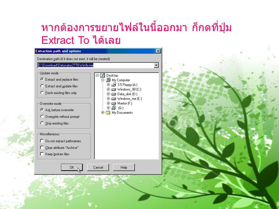 หลังจากกดที่ปุ่ม Extract To จะปรากฏเมนูให้เลือก ว่า ต้องการนำเอาไฟล์ข้างใน ไปเก็บไว้ที่ไหน เลือก Folder หรือตำแหน่งที่จะจัดเก็บไฟล์นั้น และกดปุ่ม OK เพื่อเริ่มต้นการแตกหรือขยายไฟล์ออกมา