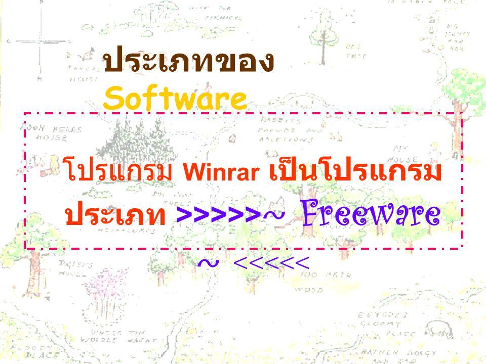 ประเภทของ Software โปรแกรม Winrar เป็นโปรแกรม ประเภท >>>>> ~ Freeware ~ <<<<<