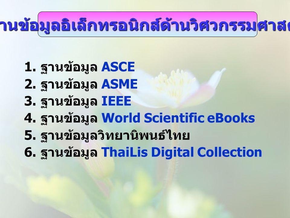 1.ฐานข้อมูล ASCE 2. ฐานข้อมูล ASME 3. ฐานข้อมูล IEEE 4.