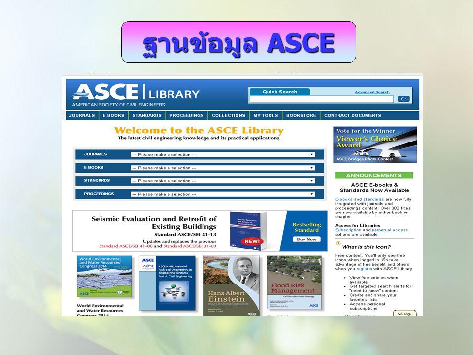 ฐานข้อมูล ASCE