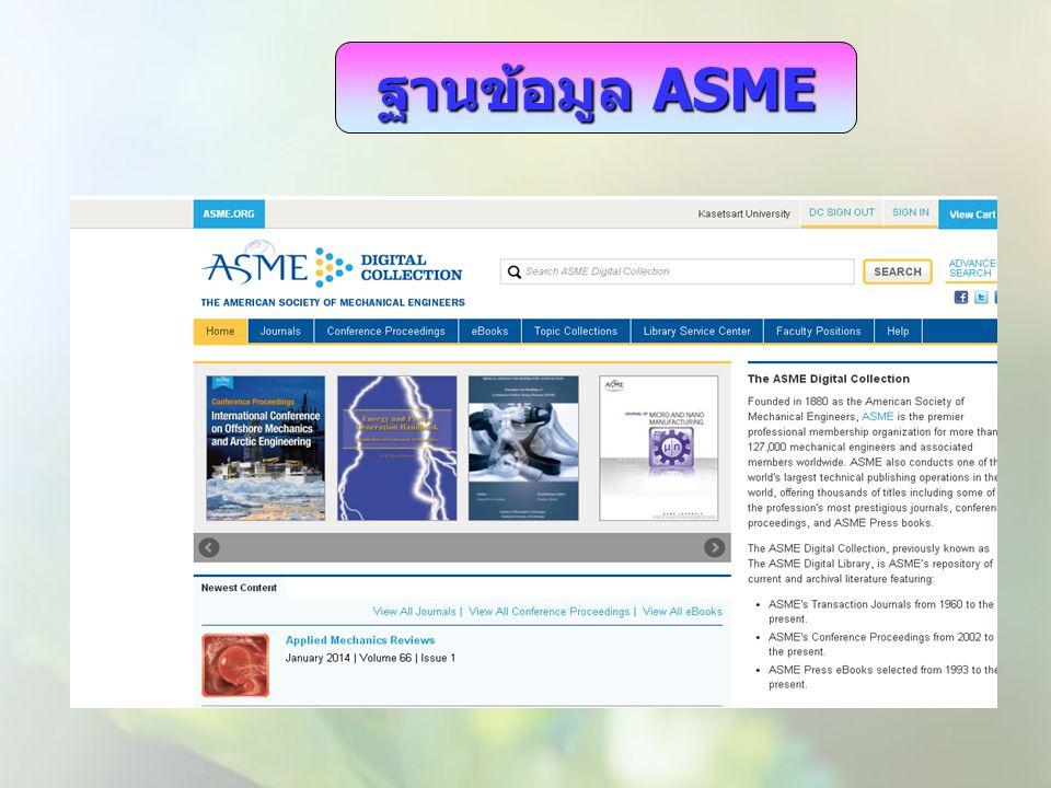 ฐานข้อมูล ASME