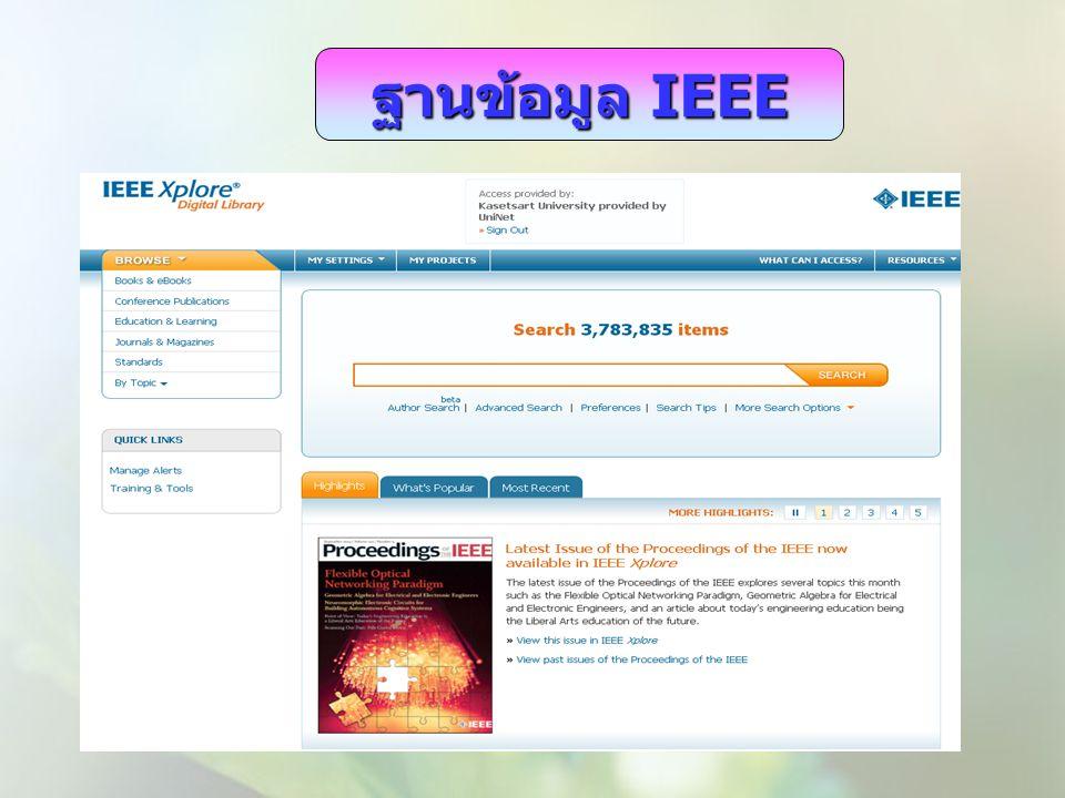 ฐานข้อมูล IEEE