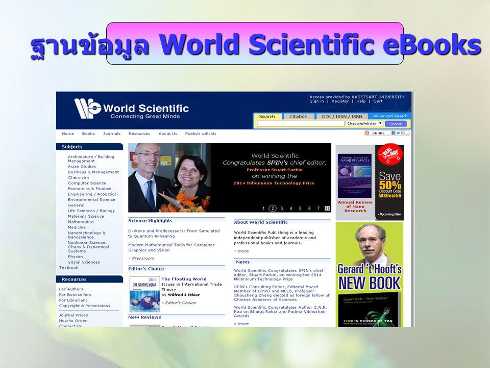 ฐานข้อมูล World Scientific eBooks