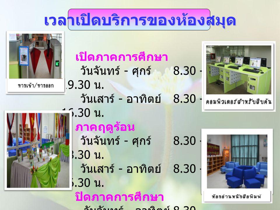 เวลาเปิดบริการของห้องสมุด เปิดภาคการศึกษา วันจันทร์ - ศุกร์ 8.30 - 19.30 น.