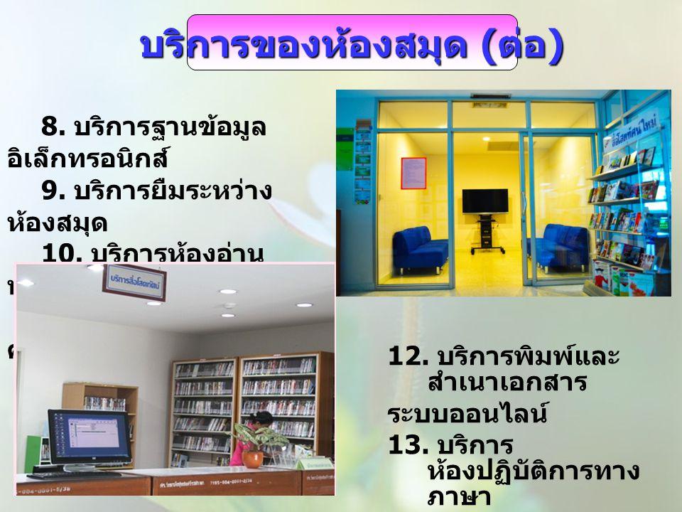 12.บริการพิมพ์และ สำเนาเอกสาร ระบบออนไลน์ 13. บริการ ห้องปฏิบัติการทาง ภาษา 14.