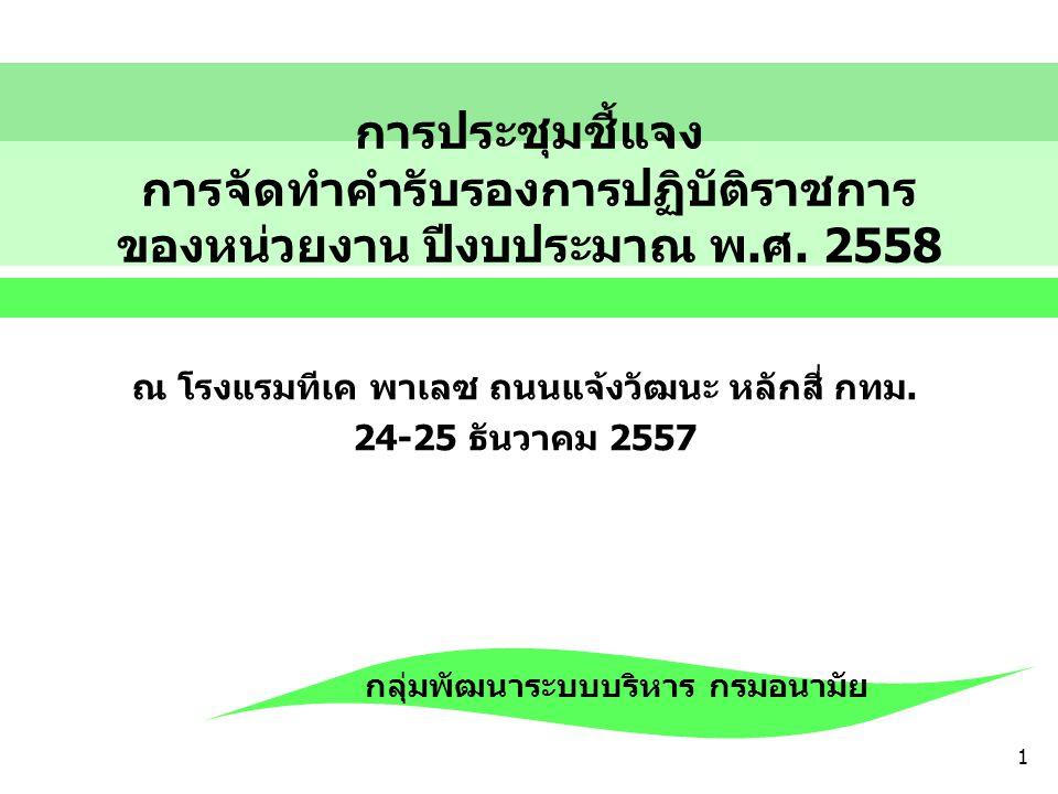 การประชุมชี้แจง การจัดทำคำรับรองการปฏิบัติราชการ ของหน่วยงาน ปีงบประมาณ พ.ศ. 2558 ณ โรงแรมทีเค พาเลซ ถนนแจ้งวัฒนะ หลักสี่ กทม. 24-25 ธันวาคม 2557 กลุ่