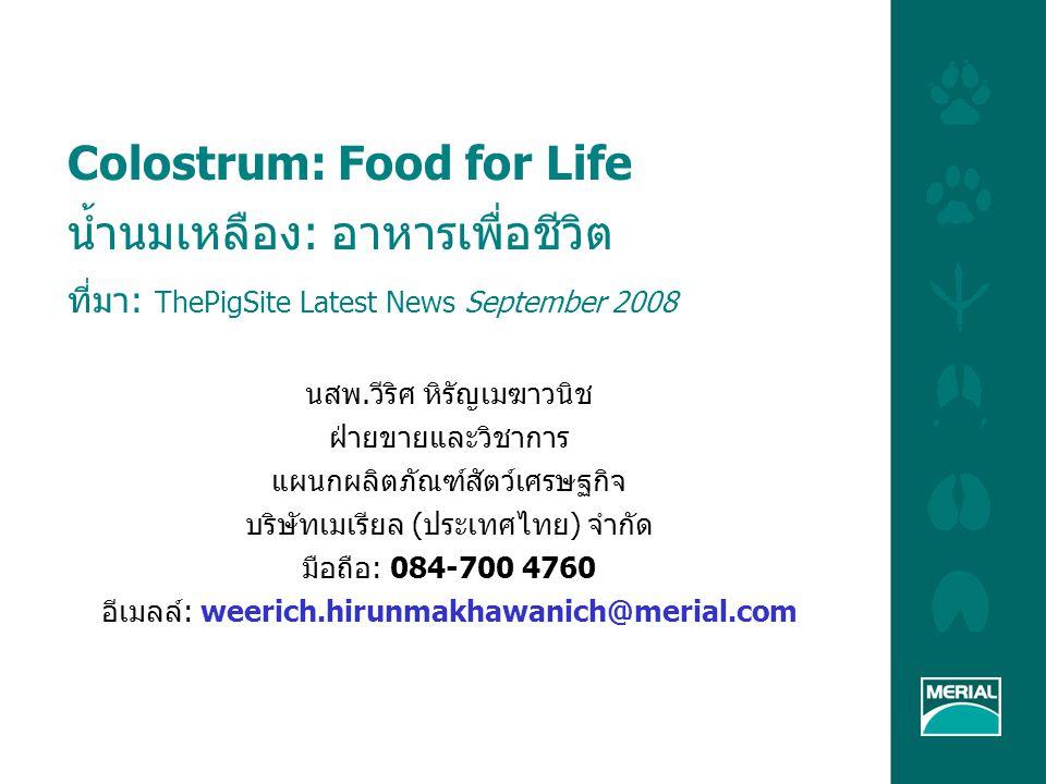 LA unit Thailand ความเครียดSTRESSCortisol Depress Immunity Eat&Drinkdown ADG&FCRdown Susceptible to Disease to Disease จะจัดการน้ำนมเหลืองอย่าง เหมาะสมได้อย่างไร (2) กำจัดปัจจัยที่ทำให้เกิดความเครียด ทั้งก่อน, ระหว่าง และหลังการคลอด แม่สุกรต้อง เย็นสบาย ไม่เห็นแม่สุกรรอคลอดหอบ