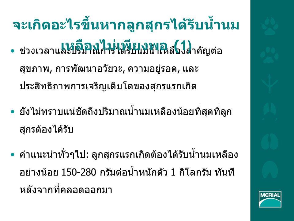 จบการนำเสนอ LA unit Thailand Z!Z!Z! ขอบคุณ …. คร๊าบ