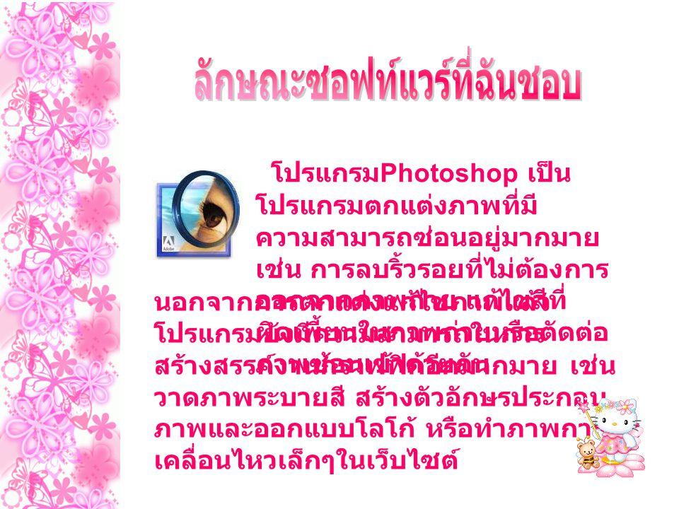 Adobe Photoshop ลักษณะ Software ที่ฉันชอบ ลักษณะ Software ที่ฉันชอบ วิธีการใช้งานโปรแกรม Adobe Photoshop วิธีการใช้งานโปรแกรม Adobe Photoshop เหตุผลที