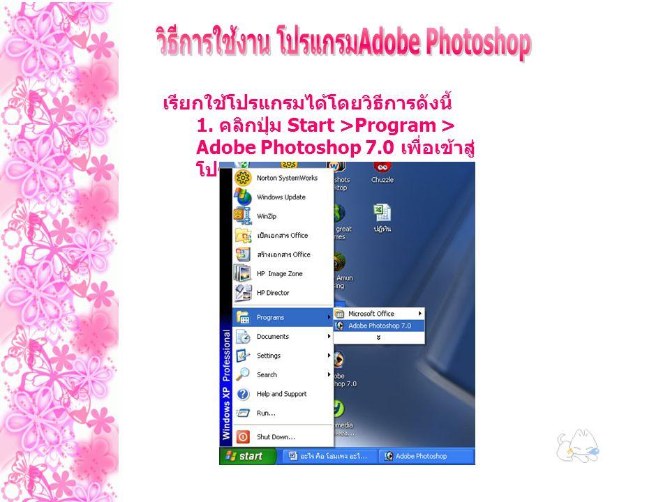 โปรแกรม Photoshop เป็น โปรแกรมตกแต่งภาพที่มี ความสามารถซ่อนอยู่มากมาย เช่น การลบริ้วรอยที่ไม่ต้องการ ออกจากภาพถ่าย แก้ไขสีที่ ผิดเพี้ยนในภาพถ่ายหรือตั