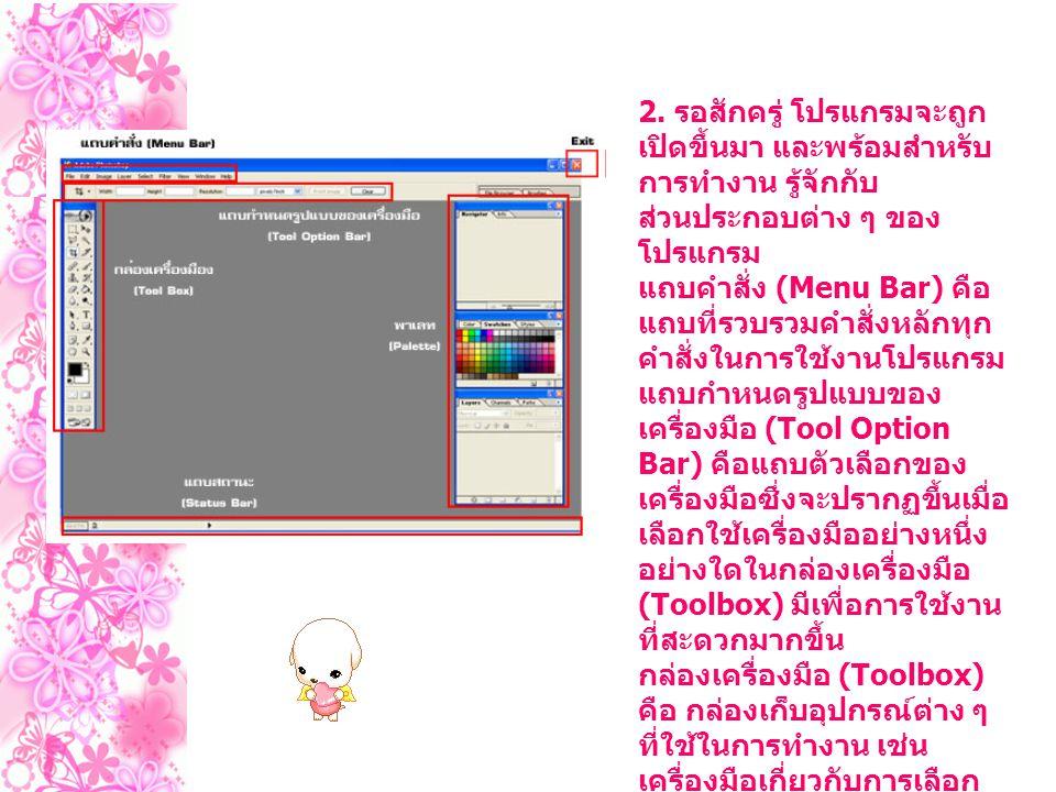 เรียกใช้โปรแกรมได้โดยวิธีการดังนี้ 1. คลิกปุ่ม Start >Program > Adobe Photoshop 7.0 เพื่อเข้าสู่ โปรแกรม
