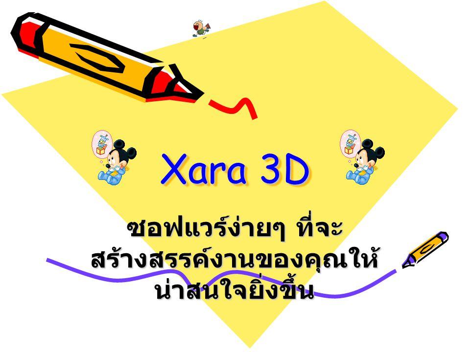 Xara 3D ซอฟแวร์ง่ายๆ ที่จะ สร้างสรรค์งานของคุณให้ น่าสนใจยิ่งขึ้น