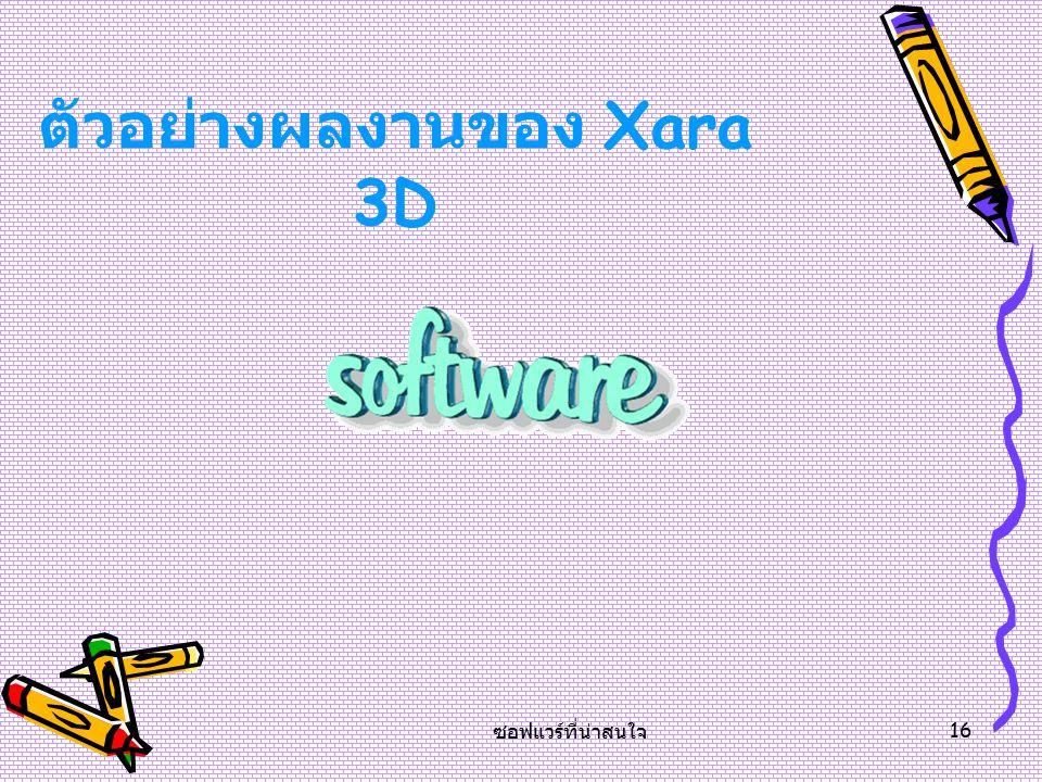 ซอฟแวร์ที่น่าสนใจ 15 Link เ พื่อดูข้อมูลของ Xara 3D www.namo.co.th/xara003.html
