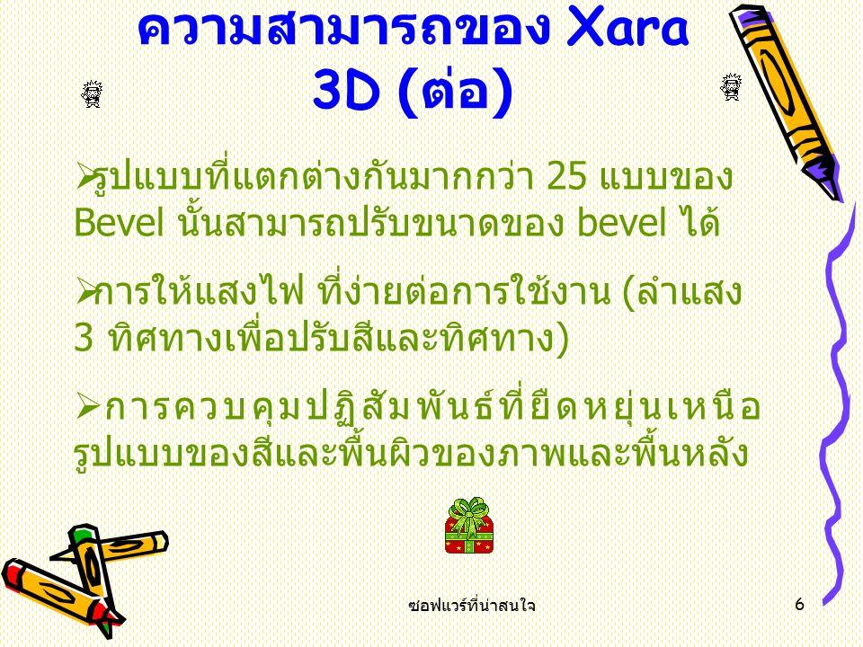 ซอฟแวร์ที่น่าสนใจ 5 ความสามารถของ Xara 3D ( ต่อ )  ความสามารถในการทำ solid shading ด้วยฟังก์ชั่น