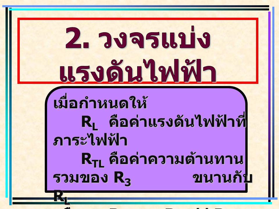 เมื่อกำหนดให้ R L คือค่าแรงดันไฟฟ้าที่ ภาระไฟฟ้า R TL คือค่าความต้านทาน รวมของ R 3 ขนานกับ R L หรือ R TL =R 3 // R L