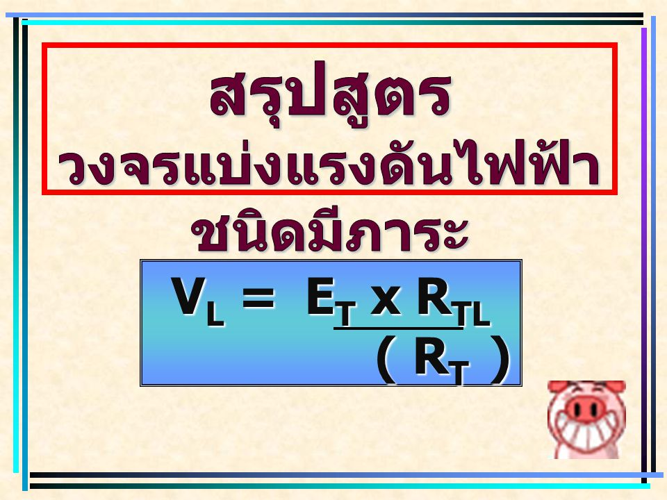 V L =E T x R TL ( R T ) ( R T )