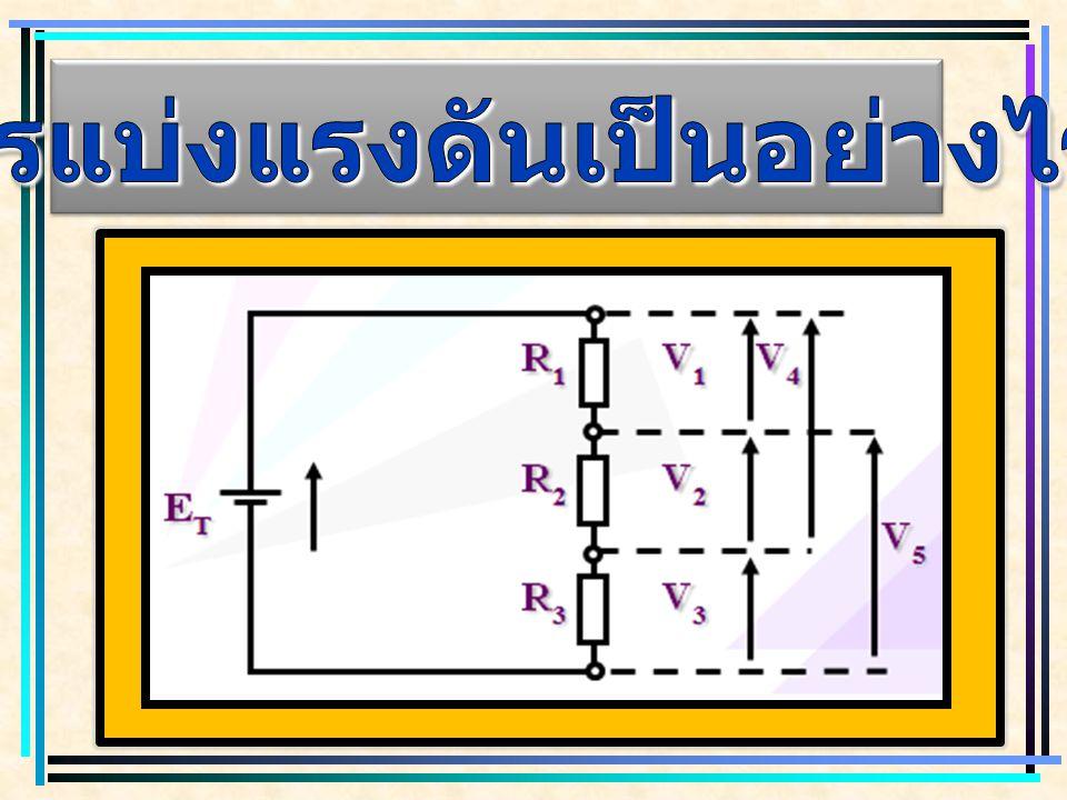 ( ต่อ ) จากสมการกฎของโอห์ม V L =I T x R TL และ I T =E T / R T และ R T =R 1 + R 2 + R TL แทนค่า R T I T = E T / (R 1 + R 2 + R TL ) แทนค่า I T V L =E T x R TL (R 1 + R 2 + R TL ) (R 1 + R 2 + R TL )