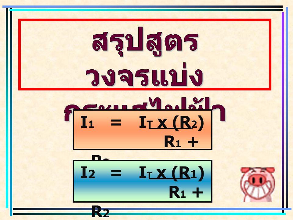 I 1 =I T x (R 2 ) R 1 + R 2 I 2 =I T x (R 1 ) R 1 + R 2