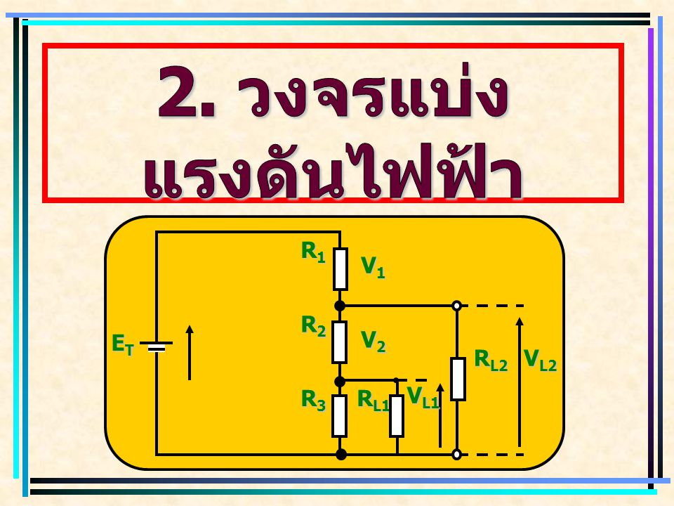 วงจรแบ่ง กระแสไฟฟ้า คือ