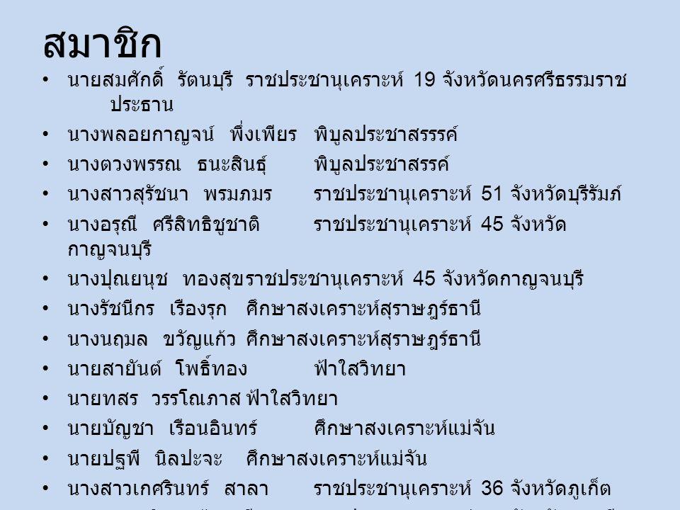 สมาชิก นายสมศักดิ์ รัตนบุรีราชประชานุเคราะห์ 19 จังหวัดนครศรีธรรมราช ประธาน นางพลอยกาญจน์ พึ่งเพียรพิบูลประชาสรรรค์ นางตวงพรรณ ธนะสินธุ์พิบูลประชาสรรค