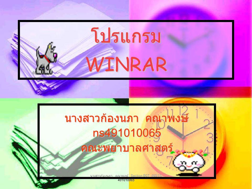 นางสาวก้องนภา คณาพงษ์ Section B07 (NS11) 491010065 โปรแกรม WINRAR นางสาวก้องนภา คณาพงษ์ ns491010065คณะพยาบาลศาสตร์