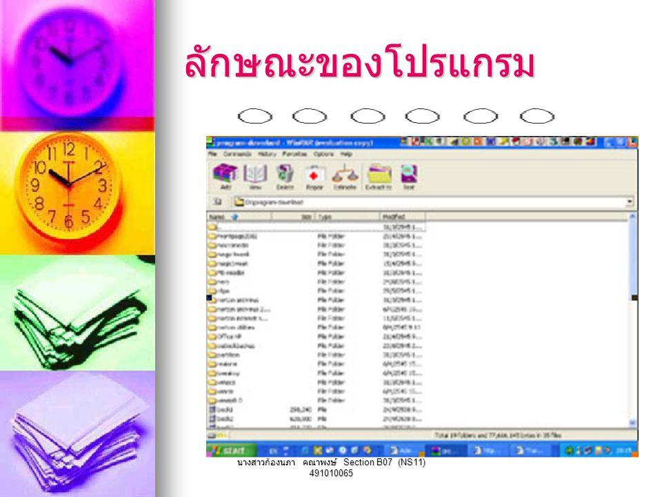 นางสาวก้องนภา คณาพงษ์ Section B07 (NS11) 491010065 ลักษณะของโปรแกรม