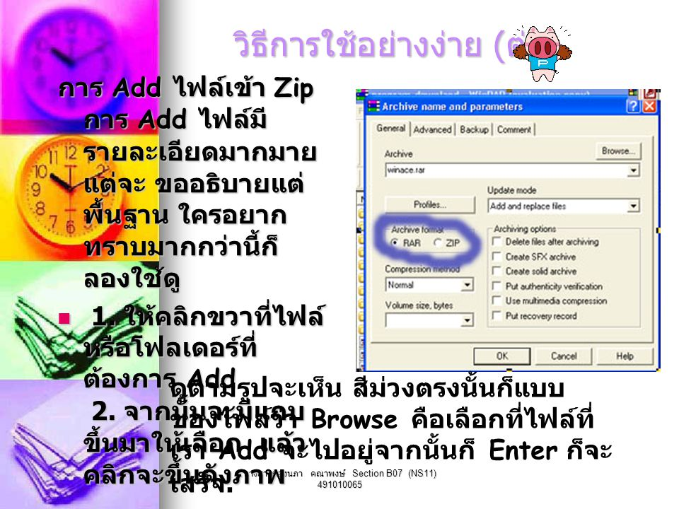 นางสาวก้องนภา คณาพงษ์ Section B07 (NS11) 491010065 วิธีการใช้อย่างง่าย ( ต่อ ) การ Add ไฟล์เข้า Zip การ Add ไฟล์มี รายละเอียดมากมาย แต่จะ ขออธิบายแต่ พื้นฐาน ใครอยาก ทราบมากกว่านี้ก็ ลองใช้ดู 1.