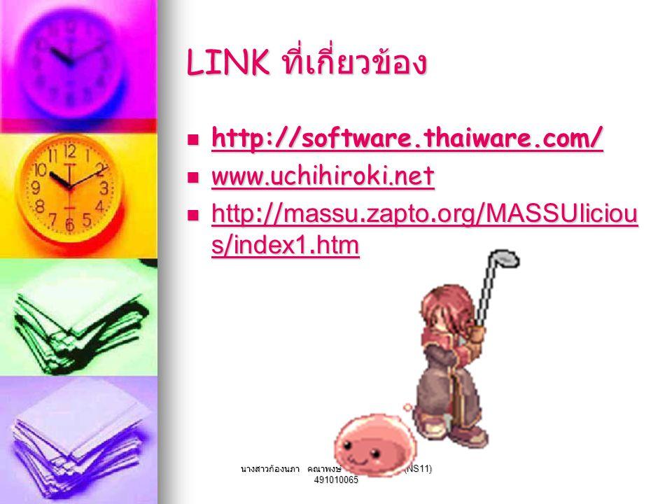 นางสาวก้องนภา คณาพงษ์ Section B07 (NS11) 491010065 LINK ที่เกี่ยวข้อง http://software.thaiware.com/ http://software.thaiware.com/ http://software.thaiware.com/ www.uchihiroki.net www.uchihiroki.net www.uchihiroki.net http://massu.zapto.org/MASSUliciou s/index1.htm http://massu.zapto.org/MASSUliciou s/index1.htm http://massu.zapto.org/MASSUliciou s/index1.htm http://massu.zapto.org/MASSUliciou s/index1.htm