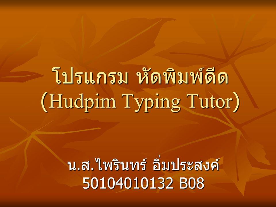 โปรแกรม หัดพิมพ์ดีด (Hudpim Typing Tutor) น. ส. ไพรินทร์ อิ่มประสงค์ 50104010132 B08