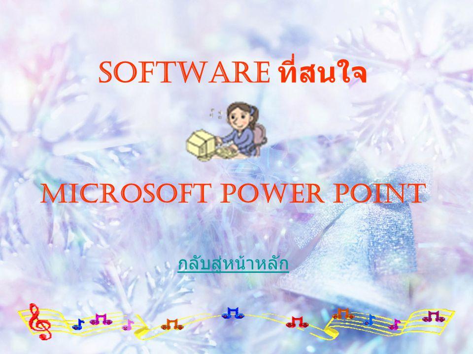 ประโยชน์และลักษณะของ ซอฟต์แวร์ 1.ใช้นำเสนอผลงาน 2.